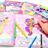 小馬寶莉涂色書兒童2-3-6歲寶寶啟蒙涂鴉圖畫畫幼兒園繪畫填色本阿宅便利店