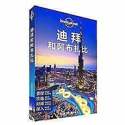 簡體書-十日到貨 R3Y【孤獨星球Lonely Planet國際旅行指南系列:迪拜和阿布紮比】 9787503188473