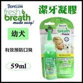 *WANG* 【免運】美國fresh breath 鮮呼吸 幼犬 潔牙凝膠(小型犬)59ml