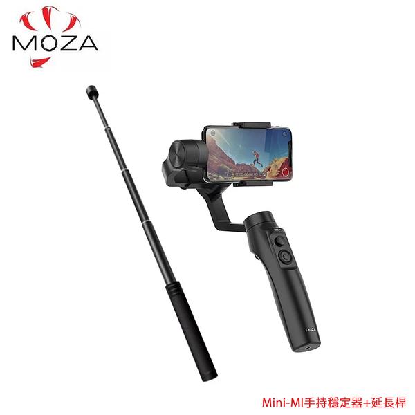 黑熊館 MOZA 魔爪 新版 Mini-MI 手持穩定器 + EP01 延長桿 2020版 手機三軸穩定器 直播
