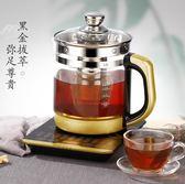 煎藥壺 養生壺全自動加厚玻璃多功能煮茶器燒水壺花茶壺黑茶養身