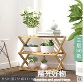 花架子置物架室內陽台裝飾多功能創意多實木落地式多肉花盆架子 NMS陽光好物