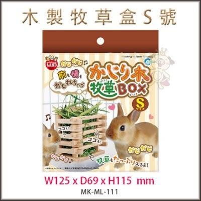 『寵喵樂旗艦店』 日本Marukan 兔兔愛吃草 壁掛式 木製牧草盒 S號 【ML-111】