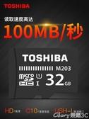 記憶卡32g內存卡c10存儲sd卡高速行車記錄儀專用tf卡32g手機內存卡 榮耀3C