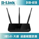 全新D-Link 友訊 DIR-819 802.11ac AC750 雙頻 無線路由器