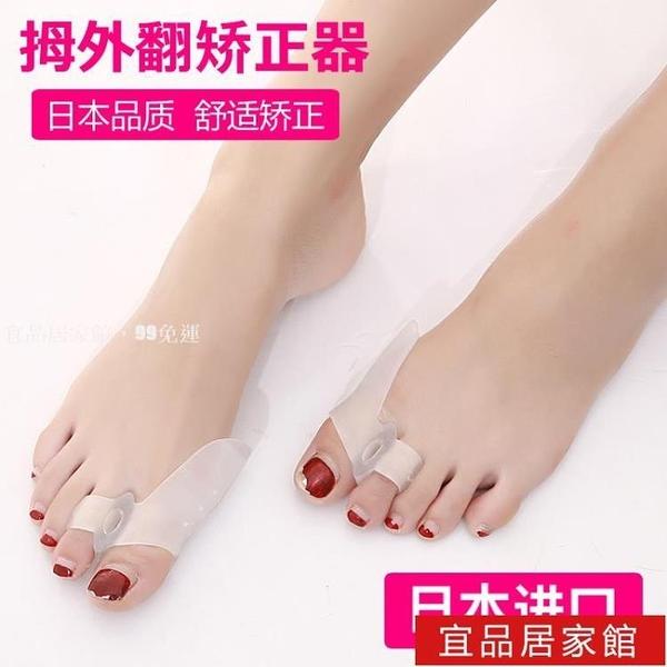 分趾器 日本糾正大腳趾外翻矯正器拇指變形分趾器腳趾頭硅膠分離器可穿鞋 99免運