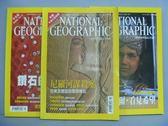 【書寶二手書T3/雜誌期刊_RHF】國家地理雜誌_2002/3+10+12期_共3本合售_尼羅河謀殺案