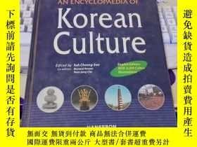 二手書博民逛書店AN罕見ENCYCLOPAEDIA OF Korean CultureY21714 Korean Cultur