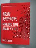 【書寶二手書T3/國中小參考書_MDI】預測分析時代_艾瑞克.席格