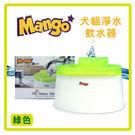 【力奇】Mango 犬貓用淨水飲水器2.1L【綠色】-690元 (犬貓適用) 1組可超取 (L123B03)