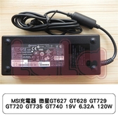 MSI充電器 微星GT627 GT628 GT729 GT720 GT735 GT740 19V 6.32A 120W