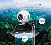 運動攝影機 360度運動攝影機 手機外接式720度全景相機 免運費【優錄安】
