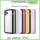 現貨【送鏡頭貼】RHINO SHIELD iPhone11 Pro Max Mod 犀牛盾 手機殼 邊框背蓋兩用殼 緩衝材質