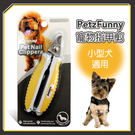 【力奇】PetzFunny寵物指甲剪(黃)-小型犬適用-190元 可超取(J003O12)