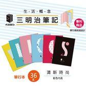 九達 JN-3667 36K 三明治筆記單行本(彩色內頁)【金玉堂文具】