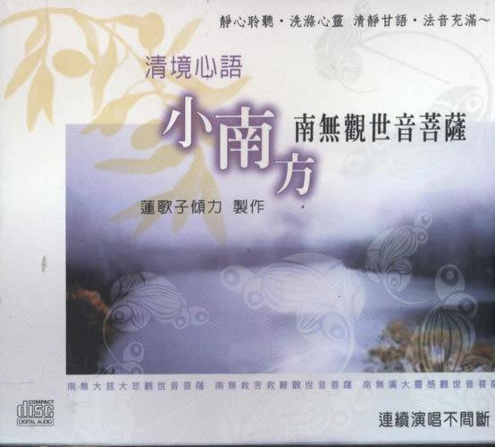 清境心語 南無觀世音菩薩 CD(購潮8)