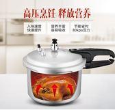 8L高壓鍋家用燃氣電磁爐通用防爆大壓力鍋