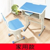 學校輔導班中小學生課桌椅廠家直銷單雙人培訓桌椅家用兒童學習桌 亞斯藍