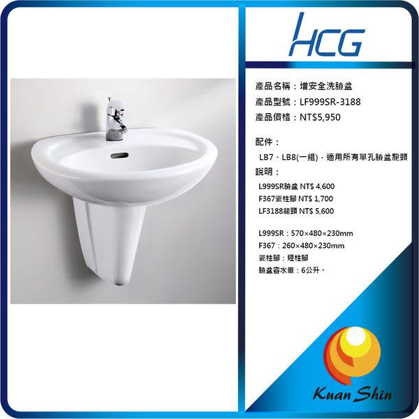 HCG和成 香格里拉系列洗臉盆(增安全) LF999SR-3188