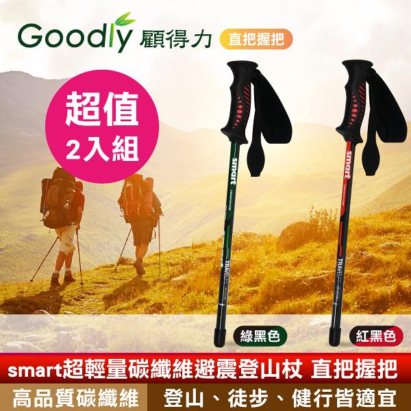 【超值2入組】Goodly顧得力 smart超輕量碳纖維避震登山杖 直把握把 登山/徒步/健行皆宜