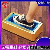 鞋套機家用全自動新款踩腳盒一次性腳套器鞋膜機工廠智慧套鞋機器