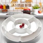 A5白色密胺拼盤五格乾果盤點心盤分格塑料水果盤子鹵水菜仿瓷餐具   蘑菇街小屋