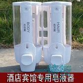 酒店賓館衛浴壁掛皂液器洗發水瓶沐浴露盒子洗手間皂液盒