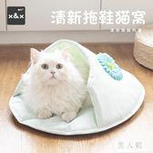 貓窩四季通用貓舍 夏季寵物窩貓 清新拖鞋窩用品 FR13312『男人範』