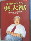 【書寶二手書T5/傳記_IMI】吳大猷:中國物理學之父_原價480_丘宏義, 張啟淵