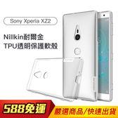 [輸碼Yahoo88抵88元]Nillkin 耐爾金 Sony XZ2 本色TPU軟套 軟殼 清水套 矽膠套 保護套