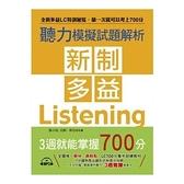 新制多益聽力模擬試題解析3週就能掌握700分(附MP3)