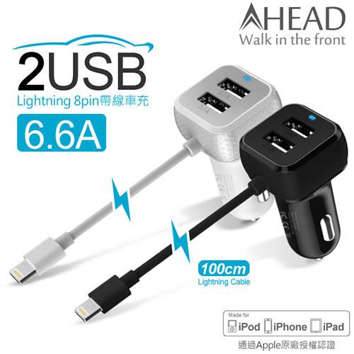 Kimo AHEAD 領導者 【蘋果MFI原廠認證】 6.6A 帶線雙USB車充 2.4A/2.1A/2.1A 內建APPLE 8pin充電線