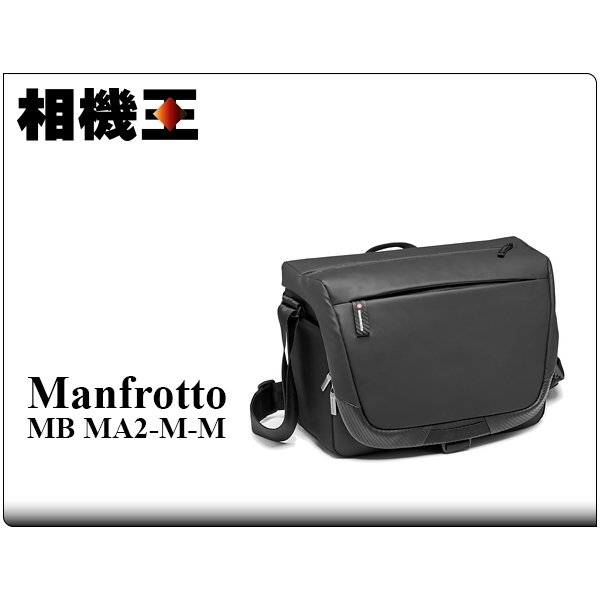 Manfrotto Advanced² Messenger M 郵差包 相機包 二代