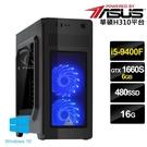 【華碩平台】i5六核{被害者第四名}GTX1660S-6G獨顯Win10電玩機(I5-9400F/16G/480G_SSD/GTX1660S-6G)