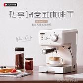 咖啡機 220V HC71意式咖啡機家用小型全半自動拉花蒸汽式打奶泡 新年禮物YJT