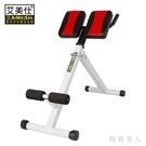 家用多功能健腹板羅馬椅健身椅仰臥板羅馬凳運動訓練健身器材 LJ5226【極致男人】