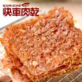 【快車肉乾】 杏仁香脆肉紙