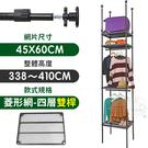 【居家cheaper】45X60X338~410CM微系統頂天立地菱形網四層雙桿吊衣架 (系統架/置物架/層架/鐵架/隔間)