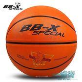 戰艦籃球橡膠幼兒園兒童成人訓練l籃球男女3-4-5-6-7號室外水泥地【無趣工社】