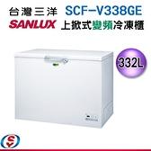 【新莊信源】332公升 台灣三洋SANLUX上掀式變頻冷凍櫃 SCF-V338GE/SCFV338GE