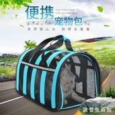 寵物背包  條紋貓咪狗狗手提包外出戶外便攜包透氣舒適包包寵物用品 KB10169【歐爸生活館】