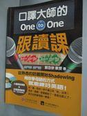 【書寶二手書T4/語言學習_WGR】口譯大師的One-to-One跟讀課:用你學母語的方式就能練好英語!_郭岱宗