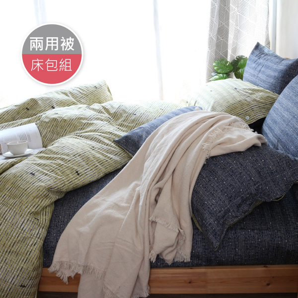 R.Q.POLO 高織緹花織光棉-抹茶時光 兩用被床包四件組 雙人標準5尺