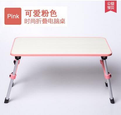 樂活時光 超穩 筆記本電腦桌 床上桌 折疊桌 懶人桌學習桌子【粉色带升降】
