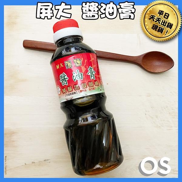(特價) 屏大 非基改造薄鹽醬油膏 300ml 屏大薄鹽醬油膏 | OS小舖