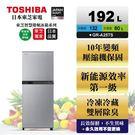 TOSHIBA 東芝 全新一級 無邊框設計冰箱 192公升 GR-A25TS(S) 典雅銀 首豐家電