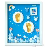 寶寶手足印泥相框紀念品手腳印手足印手印泥兒童嬰兒滿月創意禮物 娜娜小屋