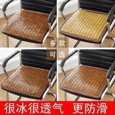 涼席坐墊椅墊夏天透氣辦公室椅子夏季汽車座凳子久坐冰竹涼墊麻將 LX 童趣屋