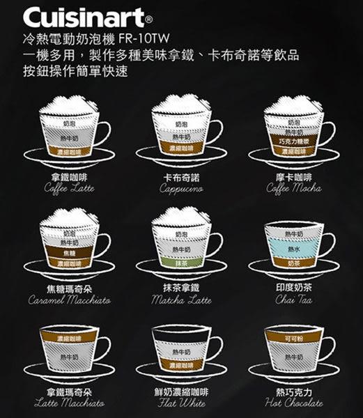 《團購優惠+贈隔熱杯》Cuisinart FR-10TW  / FR10TW 美膳雅 冷熱二用 電動打奶泡機