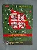 【書寶二手書T8/語言學習_GSC】成寒英語有聲書6-聖誕禮物_成寒_附光碟